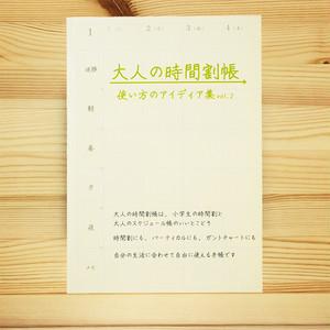 使い方のアイディア集vol.2