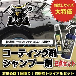 お試し60ml 艶将軍セルフコートとお試し弱酸性シャンプー200mlのセット 初回のみご購入可能です!