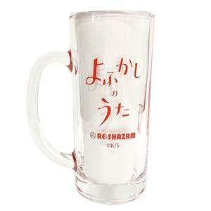 〈よふかしのうた〉七草ナズナ ジョッキ