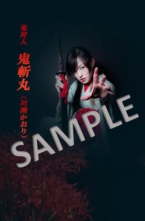『鬼斬り丸~外伝』キャラクターフォト5枚セット