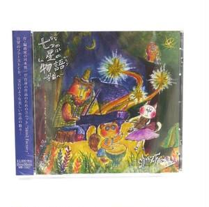 七つの星の物語〜宇宙(そら)へ〜 CD