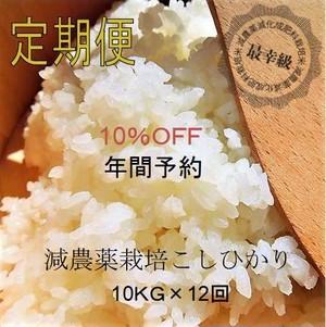 減農薬10kg×12回〈10%OFF〉定期購入〈令和2年産〉南魚沼産コシヒカリ