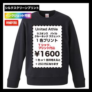 UnitedAthle ユナイテッドアスレ 9.3oz レギュラー パイル クルーネック スウェット (品番5392-01)