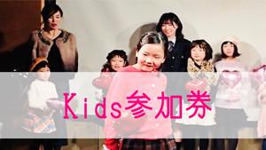 エシカルファッションショー@環境広場 kidsモデル参加券