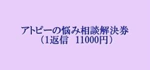 かゆみ専門プログラム(2か月聴き放題パック付き) Line@&メール相談