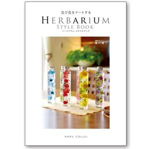 ハーバリウムスタイルブック HERBARIUM STYLE BOOK