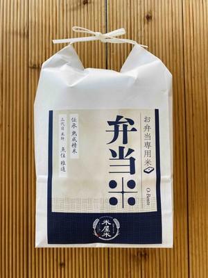【初めての方におすすめ】お弁当米2kg