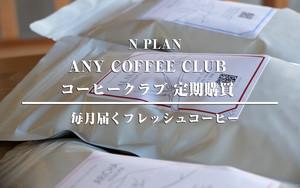 【定期便 Nプラン】送料無料! コーヒーの個性を届ける ANY COFFEE CLUB  | 220g