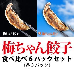 梅ちゃん餃子・食べ比べセット