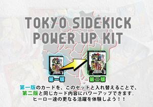 東京サイドキック パワーアップセット