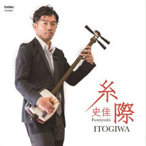 糸際-ITOGIWA-