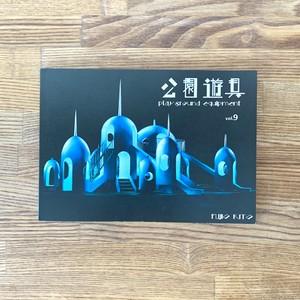 【zine】公園遊具 vol.9