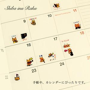 【完売】柴犬ラク スケジュールシール