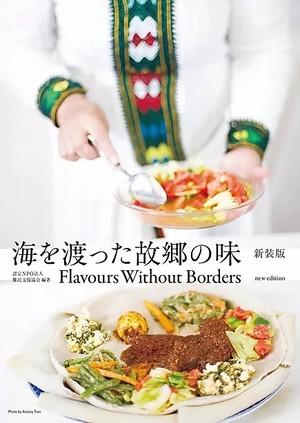 海を渡った故郷の味 新装版 Flavours Without Borders new edition【新刊】