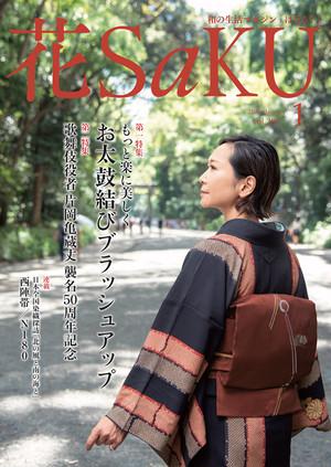 和の生活マガジン「花saku」睦月号 2020.1 Vol. 292