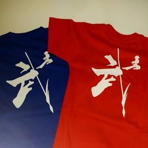 漢字Tシャツ「武」