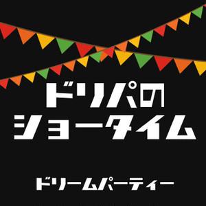 ドリパのショータイム / ドリームパーティー