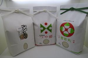 山形のお米食べ比べセット 2kg×3種類
