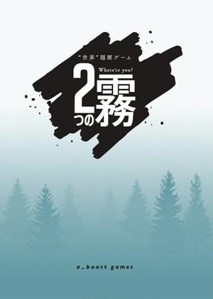「2つの霧」(2019年秋.ver)