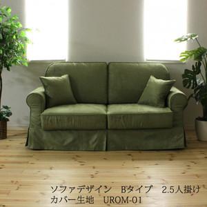 カントリーカバーリング2.5人掛けソファ(B)/UROM-01生地/裾ストレート