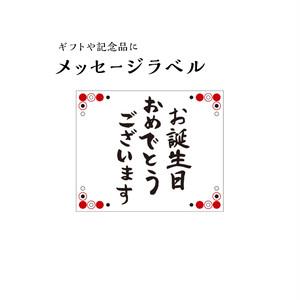 和テイスト メッセージシール【お誕生日おめでとう】(P4214-03)