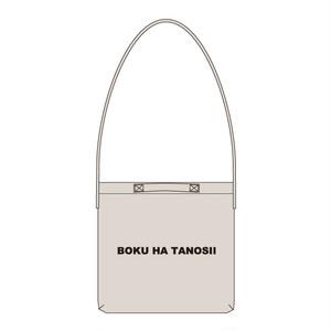 """BOKU HA TANOSII / ボクタノショルダーバッグ """"Natural"""""""