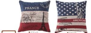 国旗柄 クッション 【アメリカ】【フランス】