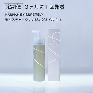 【定期便3ヶ月】HANNAH BY SUPERBLY モイスチャークレンジングオイル