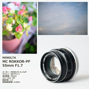 MINOLTA MC ROKKOR-PF 55mm F1.7 ミノルタ レンズ