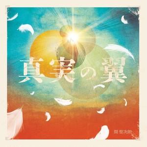【1枚 サインあり】間 聖次朗 ~1st solo single~「真実の翼」