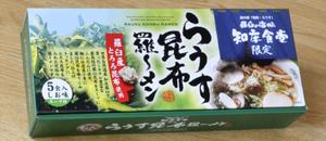 らうす昆布羅〜メン 5個入り(1〜3個ご注文)