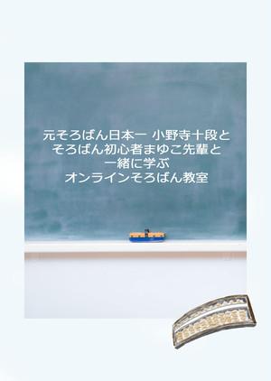 『元そろばん日本一 小野寺十段とそろばん初心者まゆこ先輩と一緒に学ぶオンラインそろばん教室』ストリーミング版