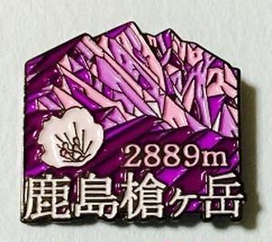 鹿島槍ヶ岳 バッジ