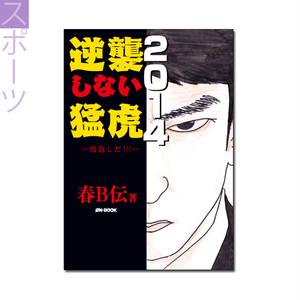 『逆襲しない猛虎2014 ――倍返しだ!!!』春B伝 著 《オンデマンド》