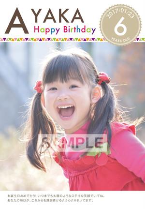 お子様向け誕生日ポスター_2 雑誌風 B3サイズ