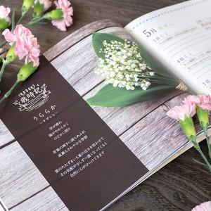 【送料無料】感謝の歳時記 〜日々の暮らしを楽しむ日記帳〜