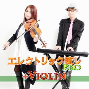 エレ流PRO+バイオリン【BGMをメールでお届け】