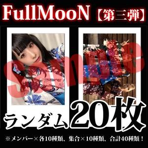 【チェキ・ランダム20枚】FullMooN【第三弾】