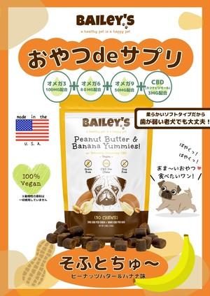 """""""大型犬セット""""【おやつdeサプリ そふとちゅ~】ピーナッツバター&バナナ味 - 30個入 - ✕3個セット"""