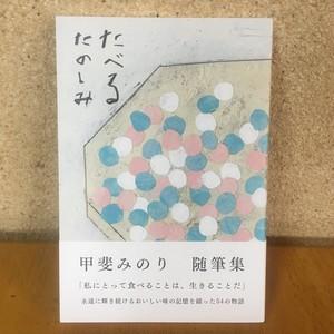 たべるたのしみ 甲斐みのり millebooks 単行本