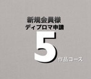 <新規会員様用>ジュエリーバッグ®︎4作品コース (旧5作品コース )ディプロマ申請費