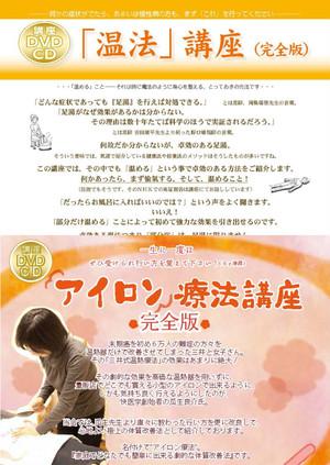 DVD/CD 温法&アイロンセット