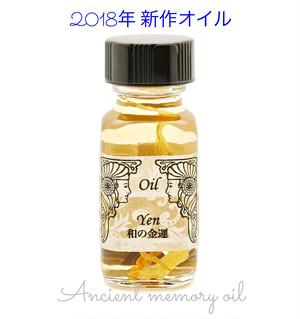 2018年新作Yen 和の金運 アンシェント メモリーオイル 和の金運