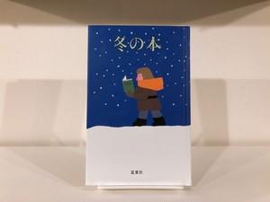 冬の本【新本】