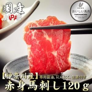 【神奈川産】赤身馬刺し120g