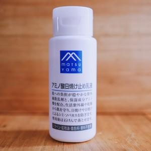 アミノ酸日焼け止め乳液【注意:冷凍商品と同時に購入できません】