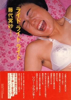 ライド ライド ライド / 藤代冥砂