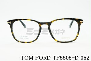 【正規品】TOM FORD(トムフォード) TF5505-D 052 メガネ フレーム ウエリントン セルフレーム