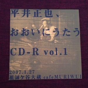 【音源】平井正也とガイコツ樂團 「平井正也、おおいにうたう vol.1」