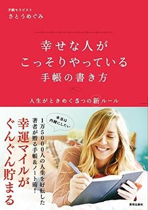 【単行本/ソフトカバー】幸せな人がこっそりやっている手帳の書き方